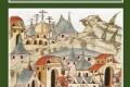 Новые книги Института русской цивилизации