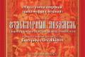 17 апреля- Весенний концерт фольклорного ансамбля СПбГУ