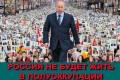 Владимир Ростовский. Так ли крепко положение Путина?