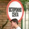 Виктор Чернышев.  В чем особенность тоталитарных сект