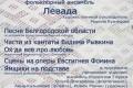 19 июня- Экзамен-концерт фольклорного ансамбля «Левада»!