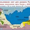 Известный религиовед заявил в Челябинске, что представители высших эшелонов советской власти были сатанистами