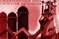 Петр Акопов. Российское общество пересматривает роль «свободной рыночной экономики»