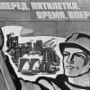 В.Ю. Катасонов. План и «Рынок»