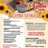 Приглашаем участников Международного творческого фестиваля «Душа казака»