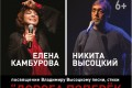 5 июня- Елена Камбурова и Никита Высоцкий. «Дорога поперек судьбы». Посвящение В. Высоцкому