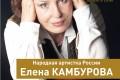 6 июня- концерт Елены Камбуровой в день рождения Пушкина