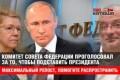 Комитет Совета Федерации проголосовал за то, чтобы подставить Президента