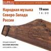 19 июня- Лекция-концерт «Народная музыка Северо-Запада России»