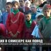 Трагедия в Сямозере как повод для уничтожения народной системы патриотического воспитания