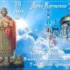28 июля. День Крещения Руси