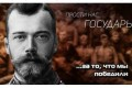 Николай II и покаяние, которым нас опять хотят поставить на колени