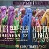 Хороводная вечерка фестиваля Хороводы России
