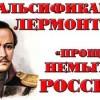 Захар Прилепин. О «немытой России» Лермонтова. Патриотизм не должен быть идиотизмом!