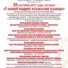 Всероссийская научная конференции «Из истории этномузыкологии и фольклористики: традиции, события, судьбы»