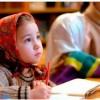 Нужна ли детям наука о душе?