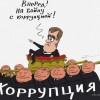 Александр Майсурян. Борьба с коррупцией – это борьба ветвей власти с деревом. Политические анекдоты