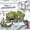 Валерий Мироненко. Выборный тупик. Отсутствие достойной оппозиции сводит к фарсу все выборы