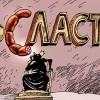 Олег Кизим. Беда России – ее власть, которая боится русских больше, чем внешних врагов