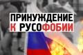 Русофобия — фанерные скрепы российского путриотизма. Культ безличности.