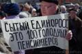 Почему наш народ голосует за «Единую Россию», которая его ненавидит?