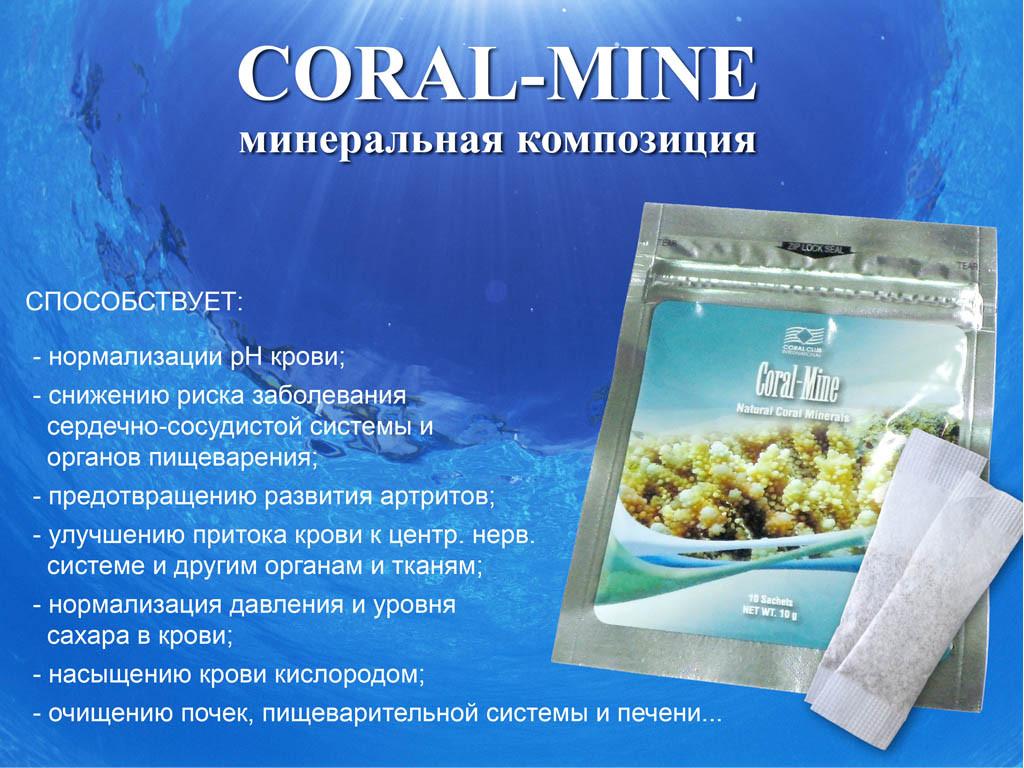 корал-майн