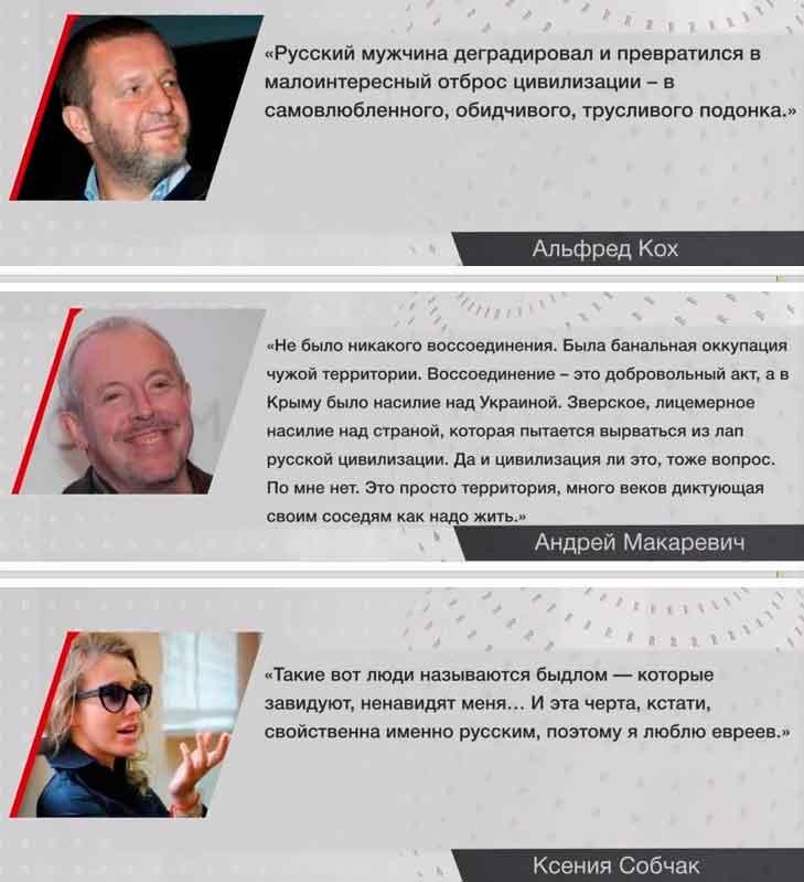 Не_русский_мир-(1)