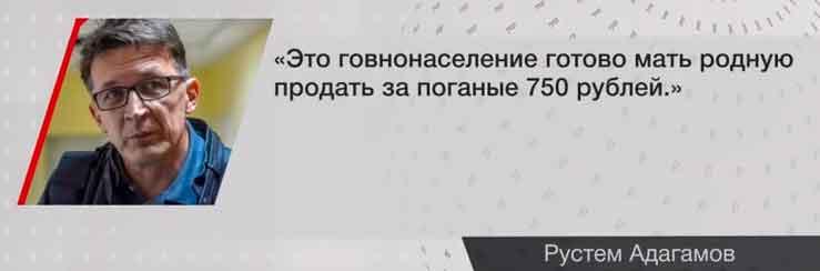 Не_русский_мир-(7)