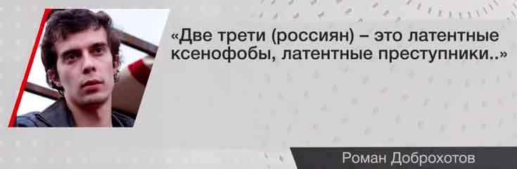 Не_русский_мир-(9)