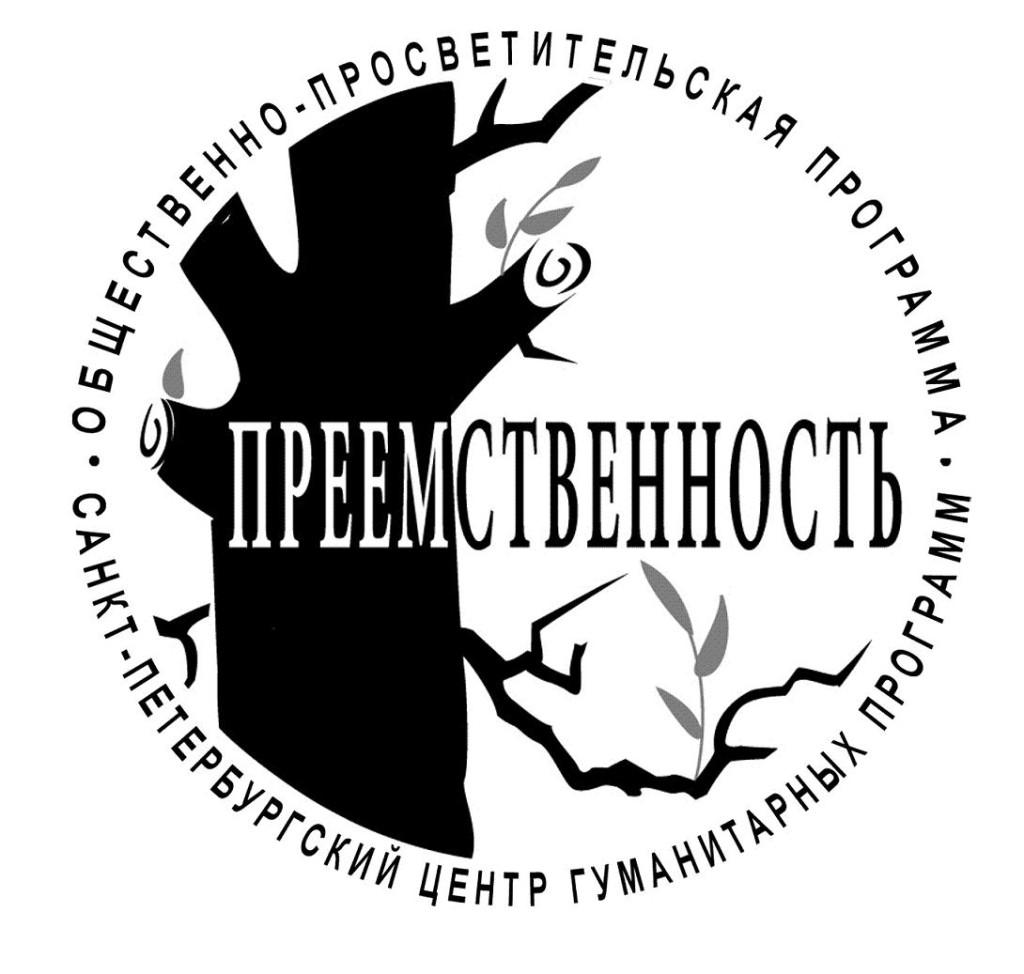 Логотип Преемственность