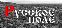 Русское-поле