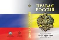 Правая Россия