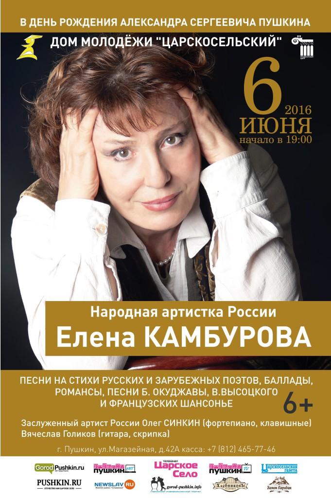 Афиша_120х180см_06_06-Пушкин_print