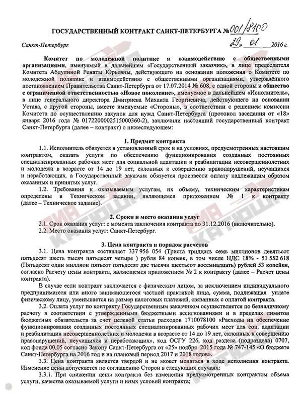 katyusha_11_16-09